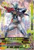 G5-040 仮面ライダーシンスペクター (SR)