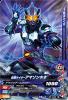 G5-043 仮面ライダーアマゾンネオ (N)