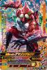 G5-047 仮面ライダーアマゾンアルファ (SR)