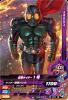 G5-054 仮面ライダー1号 (R)