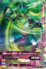 G4-029 仮面ライダーゼロノスアルタイルフォーム (N)