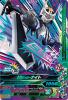 G3-055 仮面ライダーナイト