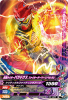 G3-026 仮面ライダーパラドクスファイターゲーマー レベル50