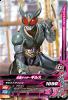 G3-027 仮面ライダーギルス