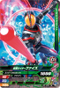 G3-029 仮面ライダーファイズ (R)
