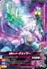 G3-042 仮面ライダーチェイサー (N)