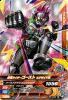 G3-044 仮面ライダーゴーストエグゼイド魂 (R)