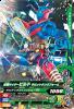 BM1-003 仮面ライダービルドラビットタンクフォーム (R)