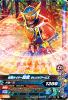 BM1-044 仮面ライダー鎧武オレンジアームズ (N)