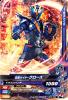 BM2-084 仮面ライダークローズ (N)