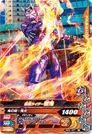 BM2-091 仮面ライダー響鬼