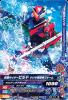 BM5-012 仮面ライダービルドクジラ消防車フォーム (N)