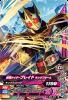 BM5-026 仮面ライダーブレイドキングフォーム (N)