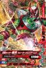 BM5-037 仮面ライダー斬月ウォーターメロンアームズ (R)
