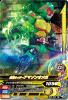 BM5-046 仮面ライダーアマゾンオメガ (R)