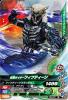 BM4-041 仮面ライダーフィフティーン (R)