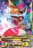BM4-045 仮面ライダーエグゼイドマキシマムゲーマー レベル99 (N)