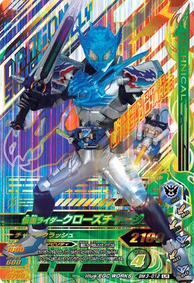 BM3-012 仮面ライダークローズチャージ