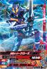 BM3-015 仮面ライダークローズ