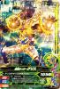 BM3-017 仮面ライダーグリス