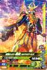 BM3-029 仮面ライダー鎧武カチドキアームズ