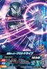 BM3-036 仮面ライダープロトドライブ (N)