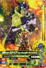 BM3-042 仮面ライダースナイプシューティングゲーマー レベル2