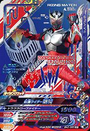 BM2-056 仮面ライダー龍騎
