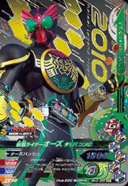 BM2-065 仮面ライダーオーズタトバ コンボ