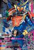 BM2-068 仮面ライダー鎧武オレンジアームズ (CP)