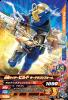 BM2-004 仮面ライダービルドキードラゴンフォーム (N)