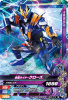 BM2-014 仮面ライダークローズ (R)