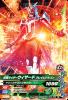 BM2-036 仮面ライダーウィザードフレイムドラゴン (N)