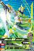 BM2-041 仮面ライダー斬月メロンアームズ (R)