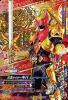 RT2-064 仮面ライダーキバエンペラーフォーム