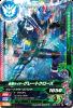 BM6-014 仮面ライダーグレートクローズ