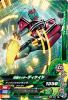 BM6-033 仮面ライダーディケイド