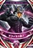 T-010 メフィラス星人 (PR)