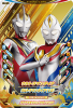 <img class='new_mark_img1' src='https://img.shop-pro.jp/img/new/icons20.gif' style='border:none;display:inline;margin:0px;padding:0px;width:auto;' />K4-070 ウルトラマンダイナ & ウルトラマンガイア(V2) (CP)