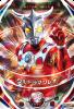 3弾(OR)3-009ウルトラマンレオ