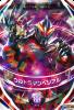 3弾(OR)3-014ウルトラマンベリアル