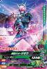 PRT-041 仮面ライダージオウ