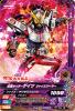 PRT-044 仮面ライダーゲイツファイズアーマー