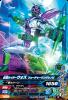 RT4-020 仮面ライダーウォズフューチャーリングシノビ (N)