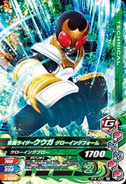 RT4-023 仮面ライダークウガグローイングフォーム