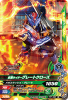 PRT-058 仮面ライダーグレートクローズ
