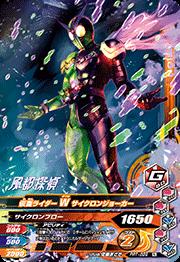 PRT-059 仮面ライダーWサイクロンジョーカー