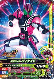 PRT-080 仮面ライダーディケイド