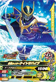 PRT-082 仮面ライダーナイトサバイブ