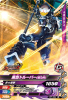 PRT-084 黒影トルーパー(城乃内)